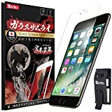 ガラスザムライ 日本品質 iPhone8 用 ガラスフィルム 強化ガラス 保護フィルム 独自技術Oシェイプ 硬度10H らくらくクリップ付き OVER's 54-k