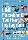 最新改訂版! 大人のための LINE Facebook Twitter Instagram パーフェクトガイド
