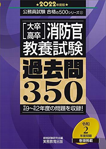 大卒・高卒消防官教養試験過去問3502022年度(公務員試験合格の500シリーズ11)