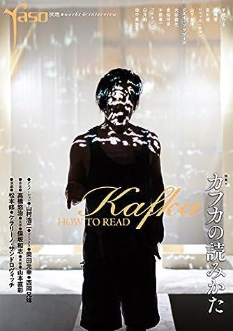 夜想#カフカの読みかた: HOW TO READ KAFKA
