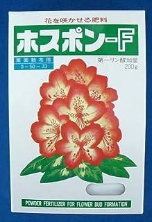 第一燐酸加里肥料 200g ホスポンF 0-50-33 りん酸カリ肥料 /