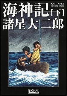 海神記[下] (光文社コミック叢書〈SIGNAL〉 (0007))