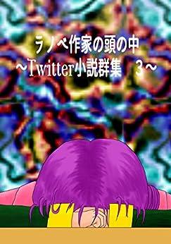 [望月 葵]のラノベ作家の頭の中  3: ~Twitter小説群集~ (風夢書典館)