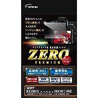エツミ 液晶保護フィルム ガラス硬度の割れないシートZERO PREMIUM SONY RX100Ⅶ/RX100Ⅵ/RX100Ⅴ/RX100Ⅳ/RX100Ⅲ/RX100Ⅱ対応 VE-7558