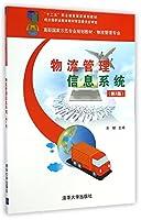物流管理信息系统(第2版)(高职国家示范专业规划教材·物流管理专业)