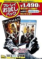 ブルーレイお試しパック『ヒットマン (完全無修正版)』(初回生産限定) [Blu-ray]