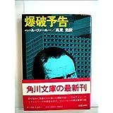 爆破予告 (1982年) (角川文庫)