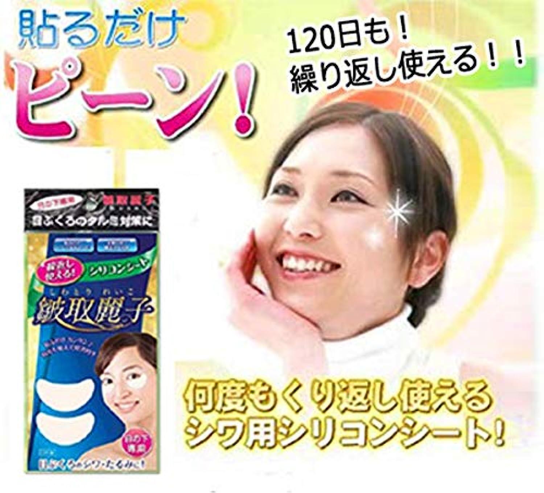 皺取麗子 シリコンシート目の下用 目もと用 2枚入