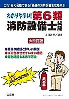 51mfID csbL. SL200  - 消防設備士試験 01