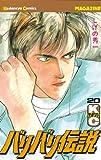 バリバリ伝説(20) (週刊少年マガジンコミックス)