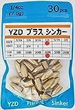 YZD ブラスシンカー 7g 1/4oz【30個 】