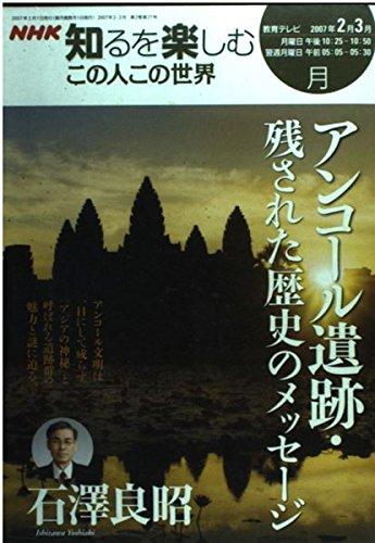 この人この世界 2007年2ー3月 (NHK知るを楽しむ/月)の詳細を見る