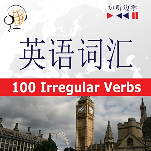English - Vocabulary Master - For Chinese speakers: 100 Irregular Verbs - Elementary / Intermediate Level A2-B2 (Listen & Learn) cover art