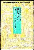 ホーソン・ポー (世界の文学セレクション36)