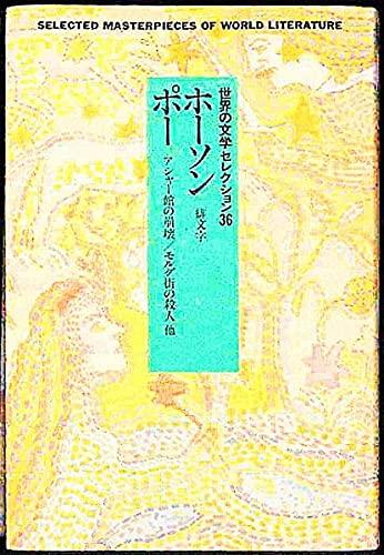ホーソン・ポー (世界の文学セレクション36)の詳細を見る