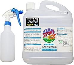 【防カビ剤】STOP・ザ・カビ プロ仕様 4L用 (下地)