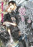 黒騎士の愛しき銀珠【イラスト入り】 (ダリア文庫e)