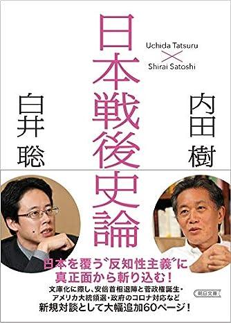 日本戦後史論 (朝日文庫)