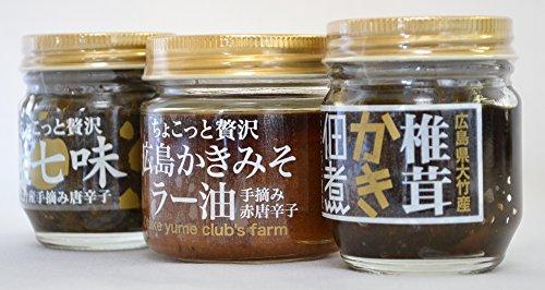 【大竹特産ゆめ倶楽部】ちょこっと贅沢 ラー油・生七味・佃煮3個セット(化粧箱入)