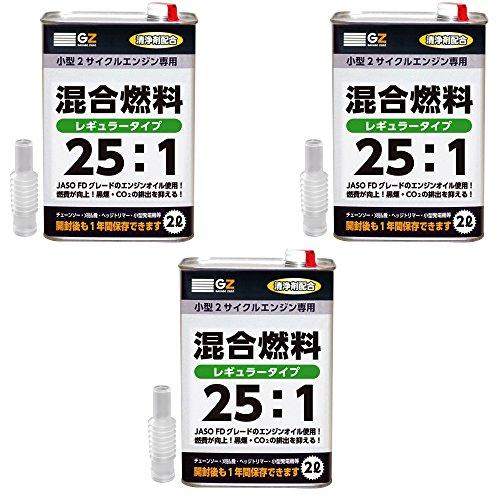 ガレージゼロ 混合ガソリン 25:1 2L [GZ002] ×3本セット 【混合油・混合燃料】