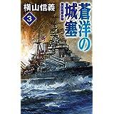 蒼洋の城塞3-英国艦隊参陣 (C★NOVELS)