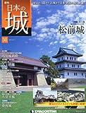 日本の城 50号 (松前城) [分冊百科]