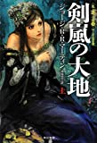 剣嵐の大地 (上) 〈氷と炎の歌 3〉(ハヤカワ文庫SF1876)