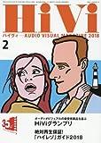 HiVi 2018年2月号