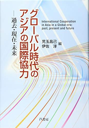 グローバル時代のアジアの国際協力の詳細を見る