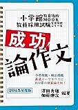 成功!論作文 2015年度版: 教員採用試験突破シリーズ (教育技術MOOK 教員採用試験完全突破シリーズ)