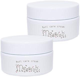黒ずみ 乳 クリーム メサイア 30g 2個セット