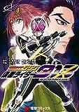 仮面ライダー913(3) (電撃コミックスNEXT)