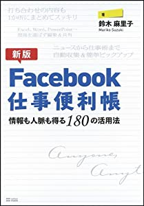 Facebook仕事便利帳―情報も人脈も得る180の活用法