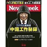 ニューズウィーク日本版 11/10号 特集 中国工作秘録 アメリカ大統領選