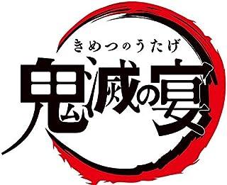 鬼滅の宴 (完全生産限定版) [Blu-ray]