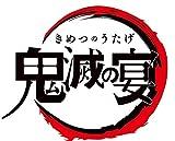 鬼滅の宴(完全生産限定版)[Blu-ray/ブルーレイ]