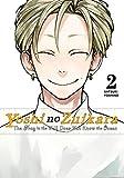 Yoshi no Zuikara, Vol. 2: The Frog in the Well Does Not Know the Ocean (Yoshi no Zuikara, 2)