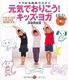 DVDbook ママにも効果バツグン 元気でおりこう!キッズ・ヨガ(DVD付き) ~ママ・キッズのこころをつなぎ、体を強くする~ (DVD book)
