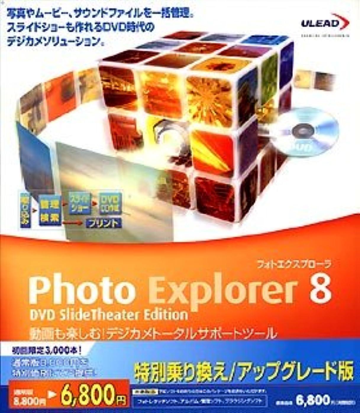 輪郭黙発動機Ulead Photo Explorer 8 DVD SlideTheater Edition 特別乗り換え/アップグレード版
