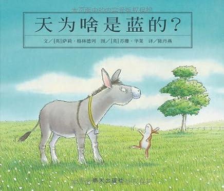 信谊世界精选图画书•天为啥是蓝的?