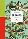 My Picture Book 世界の鳥