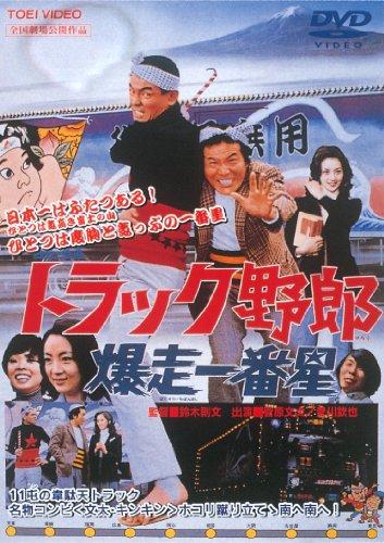 トラック野郎 爆走一番星 [DVD]