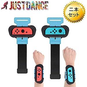 【2020最新版】Just Dance2020対応 Switch Joy-Con用 リストバンド サイズ調節可能 スイッチコントローラーグリップ  Just Dance対応 2本セット