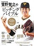 菅野智之のピッチングバイブル (B.B.MOOK1435) - 週刊ベースボール編集部