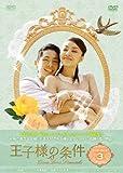 王子様の条件~Queen Loves Diamonds~ DVD-BOX 3[DVD]