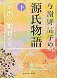 与謝野晶子の源氏物語 下 宇治の姫君たち (角川ソフィア文庫)