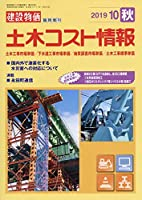 土木コスト情報 2019年 10 月号 [雑誌]: 月刊「建設物価」 増刊