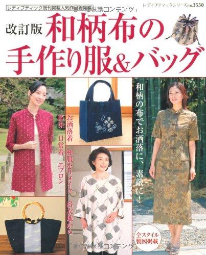 改訂版 和柄布の手作り服&バッグ (レディブティックシリーズno.3550)