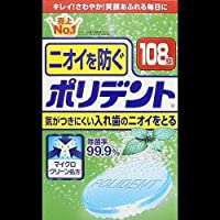 【まとめ買い】ニオイを防ぐポリデント 108錠 ×2セット