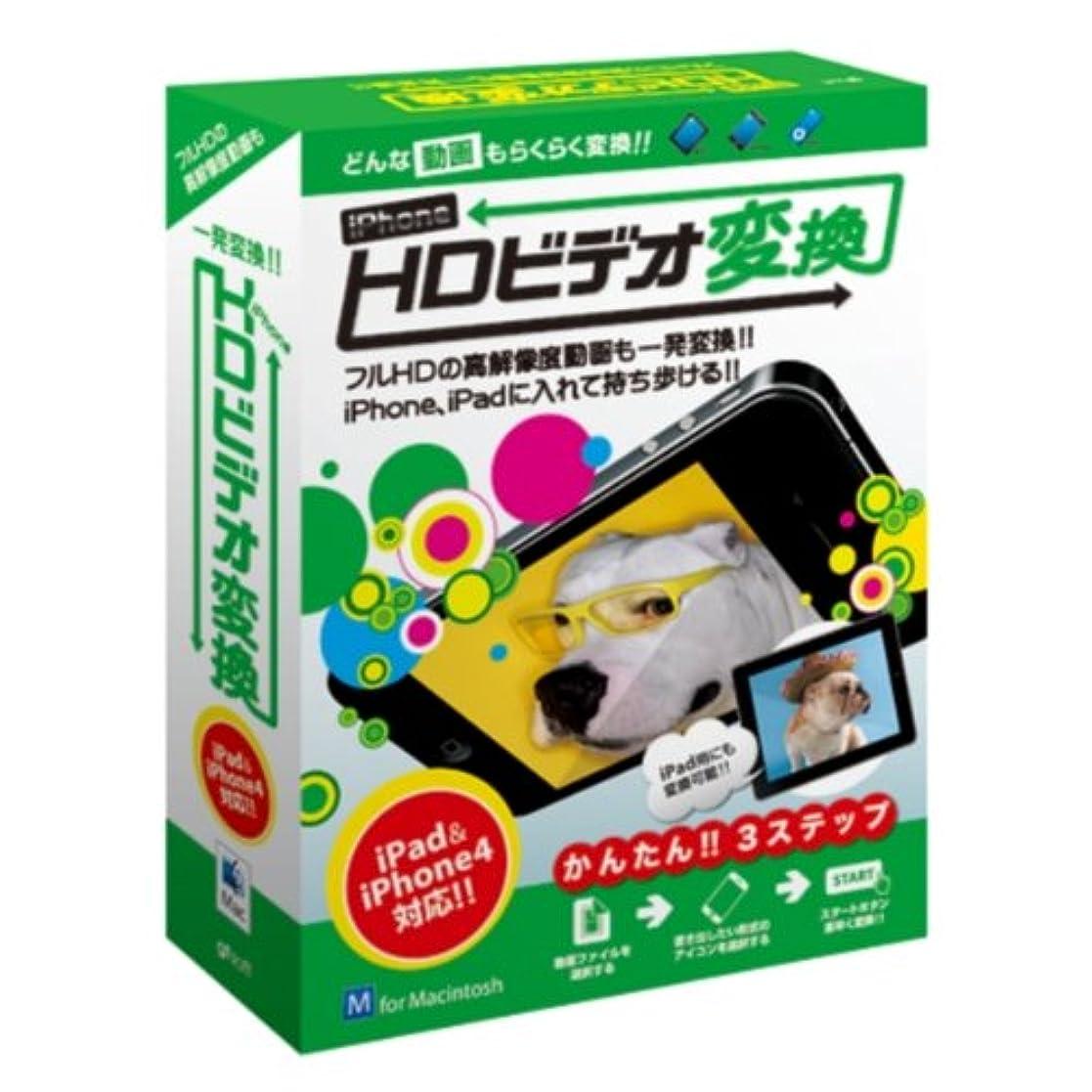 一次立法傷跡HDビデオ変換iPhone for Mac